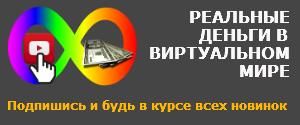 Реальные деньги в виртуальном мире